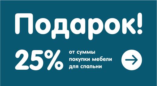Подарок 25% от покупки мебели для спальни